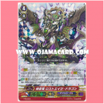 PR/0354 : Interdimensional Dragon, Lost Age Dragon