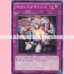 SD21-JP035 : Mind Crush (Common)