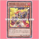 CBLZ-JP021 : Brotherhood of the Fire Fist - Hawk / Great Flame Star - Hawkei (Common)