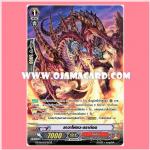 G-BT01/032TH : ลาวาโฟลว•ดราก้อน (Lava Flow Dragon) - SP แบบโฮโลแกรมฟอยล์ ฟูลอาร์ท ไร้กรอบ (Full Art)