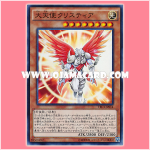 TRC1-JP014 : Archlord Kristya / Archangel Christia (Collectors Rare)