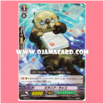 PR/0077 : Stamp Sea Otter