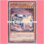 JOTL-JP018 : Bujingi Turtle / Bujingi Hetsuka (Common)