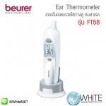 เทอร์โมมิเตอร์วัดไข้ ทางหู ระบบอินฟาเรด Beurer รุ่น FT58 Beurer Ear Thermometer with 3-in-1 function