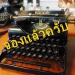 เครื่องพิมพ์ดีดkappel fips boysize รหัสtp26158
