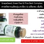 (S-4) Grapeseed, green tea, pinebark complex เกร็ฟซีด กรีนที พายบาร์ค สารสกัดจากเมล็ดองุ่น ชาเขียวและเปลือกสน (60เม็ด/ขวด)