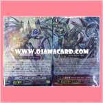 G Starter Set : Fateful Star Messiah (VG-G-TD05+) - Deck