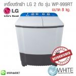 เครื่องซักผ้า LG 2 ถัง รุ่น WP-999RT ระบบ Roller Jet Punch + 3 ขนาดซัก 8 KG.