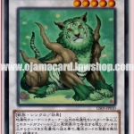 GS05-JP010 : Naturia Beast (Common)