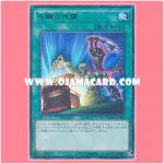 MP01-JP018 : Left Arm Offering (Millennium Ultra Rare)