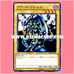 SDKS-JP015 : Vorse Raider / Blood Vorse (Common)