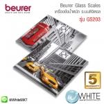 Beurer Desin Glass Scale เครื่องชั่งน้ำหนัก ระบบดิจิตอล รุ่น GS203 รับประกัน 5 ปี
