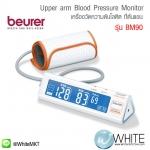เครื่องวัดความดันโลหิต ที่ต้นแขน Beurer Upper arm Blood Pressure Monitor รุ่น BM90