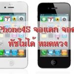 iPhone4S จอแตก จอดำ ทัชไม่ได้