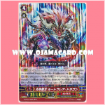 G-BT01/005 : Imperial Flame Dragon King, Route Flare Dragon (RRR)