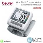 เครื่องวัดความดันโลหิต ที่ข้อมือ Beurer Wrist Pressure Monitor รุ่น BC30