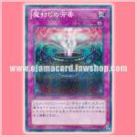 AT03-JP003 : Anti-Spell Fragrance / Magic-Sealing Fragrance (Normal Parallel Rare)