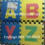 แผ่นรองคลานเด็ก ลายตัวอักษร A-Z (26 แผ่น)