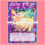 SPFE-JP045 : Phoenix Wing Wind Blast (Normal Parallel Rare)