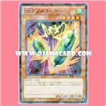 SPHR-JP003 : Speedroid Double Yoyo (Normal Parallel Rare)