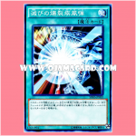 SDKS-JP022 : Burst Stream of Destruction (Common)