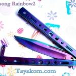 มีดควง Balisong Rainbow2 TK2013/00501
