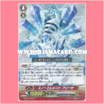 G-BT02/043 : Snow Element, Blizza (R)