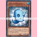 SHSP-JP045 : Blue Duston (Normal Rare)