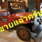รถจีฟเด็กงานเก่ารหัส21858jc