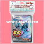Yu-Gi-Oh! ZEXAL OCG Duelist Card Protector - Number C32: Shark Drake Veiss / Chaos Numbers 32: Marine Biting Dragon - Shark Drake Veiss 50ct.