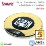 เครื่องชั่งน้ำหนักอาหาร ระบบดิจิตอล แบบแขวนมีนาฬิกา สีเหลือง Beurer Kitchen Scales รุ่น KS49 รับประกัน 5 ปี (KS49B) by WhiteMKT