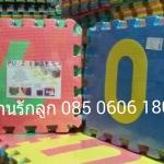 แผ่นรองคลานเด็ก ตัวเลข 0-9 (10 แผ่น)