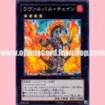 GS05-JP012 : Lavalval Chain (Normal Rare)