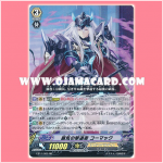 EB11/005 : Ambitious Spirit Revenger, Cormac / Revenger of Ambition, Cormac (RR)