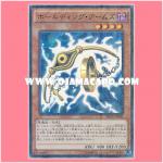 MP01-JP003 : Holding Arms (Millennium Ultra Rare)