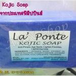 La' Ponte Kojic Soap ลา ปอนเต้ โคจิก โซป (La' Ponte Kojic Soap)