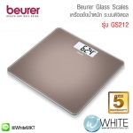 Beurer Glass Scale เครื่องชั่งน้ำหนัก ระบบดิจิตอล รุ่น GS212 รับประกัน 5 ปี