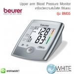เครื่องวัดความดันโลหิต ที่ต้นแขน Beurer Upper arm Blood Pressure Monitor รุ่น BM35