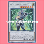 SPHR-JP034 : PSYFrame Lord Zeta (Super Rare)