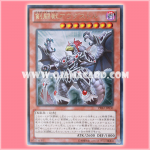 PRIO-JP030 : Gladiator Beast Augustal / Gladial Beast Augustal (Rare)