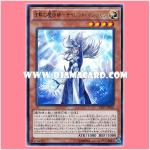 DP17-JP002 : Silent Magician / Silent Magician - Silent Magician (Ultra Rare)