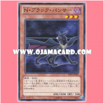 DE01-JP005 : Neo-Spacian Dark Panther / Neo-Spacian Black Panther (Common)