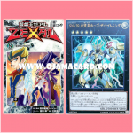Yu-Gi-Oh! ZEXAL Vol.8 [YZ08-JP] + YZ08-JP001 : Number S39: Utopia the Lightning / Shining Numbers 39: King of Wishes, Hope the Lightning (Ultra Rare)