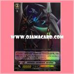 BT04/S01TH : แฟนธอม บลาสเตอร์ ดราก้อน (Phantom Blaster Dragon) - SP แบบโฮโลแกรมฟอยล์