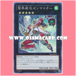 SPRG-JP059 : Wind-Up Arsenal Zenmaioh / Mainspring Disguised Attacker - Zenmaio (Super Rare)