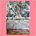 G-CP01/003TH : เทพดาบฟ้ากัมปนาท, ทาเคะ•มิคาซึจิ (Sword Deity of the Thunder Break, Takemikazuchi) - RRR