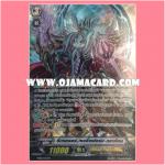 MS01/013TH : รีเวนเจอร์, เรจจิ้งฟอร์ม•ดราก้อน (Revenger, Raging Form Dragon) - แบบโฮโลแกรมฟอยล์ ฟูลอาร์ท ไร้กรอบ (Full Art)