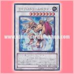 EXVC-JP038 : Life Stream Dragon (Ultra Rare)
