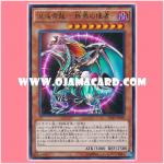 VJMP-JP096 : Chaos Emperor Dragon - Envoy of the End / Chaos Emperor Dragon -Envoy of the End (Ultra Rare)
