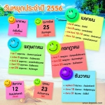 วันหยุดทำการของไปรษณีย์ไทย ปี 2556